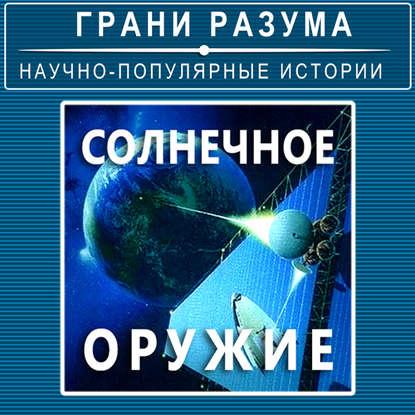 Фото - Анатолий Стрельцов Солнечное оружие энергия в руках