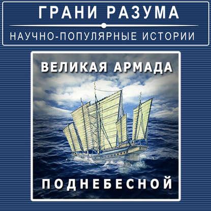 Анатолий Стрельцов Великая армада Поднебесной недорого