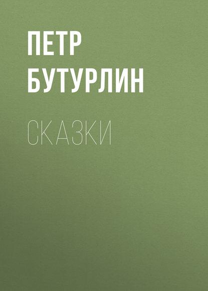 Петр Бутурлин Сказки петр бутурлин сонеты