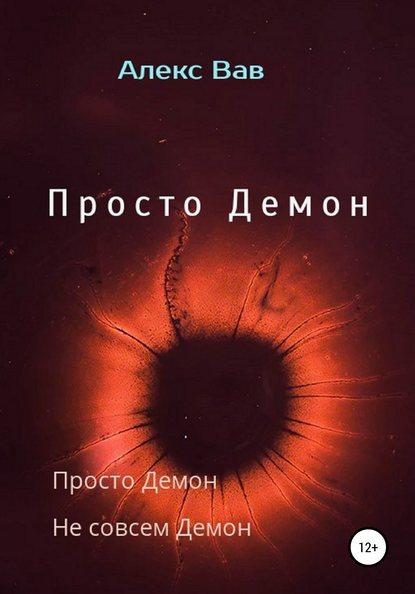Алекс Вав Просто Демон алекс вав дезинфектор
