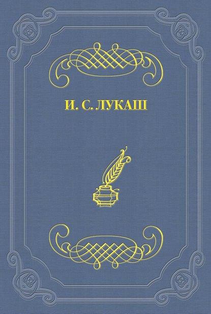 Иван Созонтович Лукаш Ответ на литературную анкету иван созонтович лукаш тайны александра i
