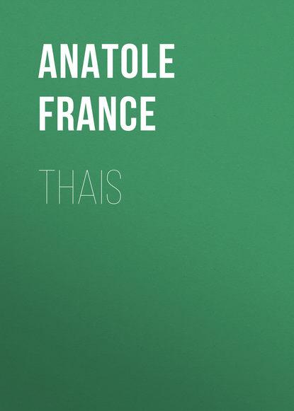 Анатоль Франс Thais анатоль франс penguin island