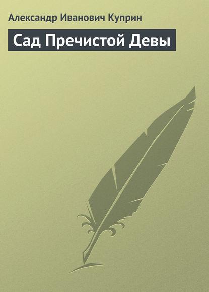 читать книгу марии степновой сад