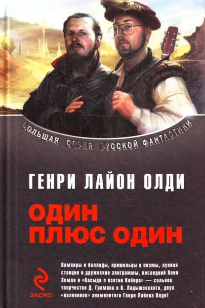 Дмитрий Громов Волна