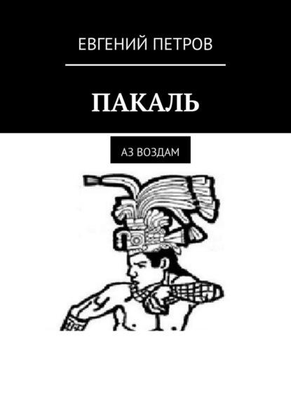 Евгений Петров Пакаль. Аз воздам максимов г горбовский а закладный е последний порог