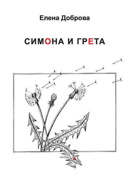 Елена Доброва Симона и Грета доброва елена владимировна популярная история мифологии