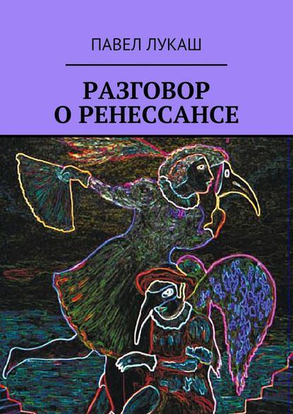 Павел Лукаш Разговор о Ренессансе