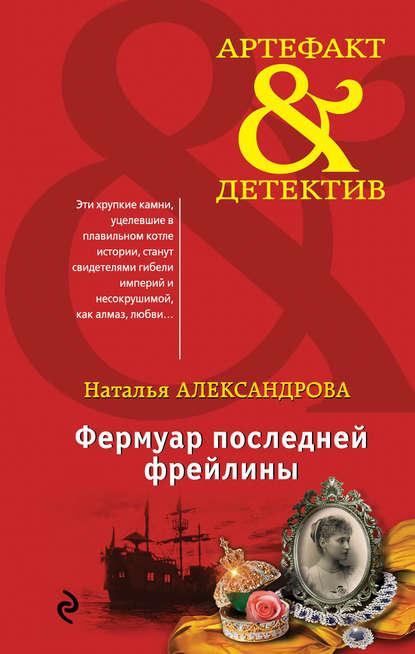 Наталья Александрова — Фермуар последней фрейлины