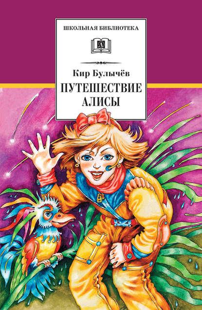 Кир Булычев. Путешествие Алисы
