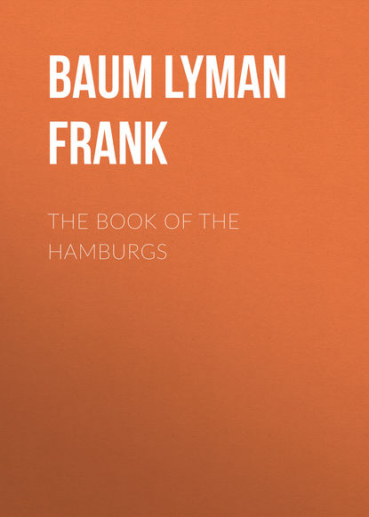Лаймен Фрэнк Баум The Book of the Hamburgs лаймен фрэнк баум the book of the hamburgs