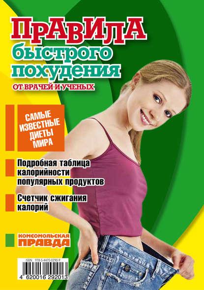 Елена Ионова Правила быстрого похудения от врачей и ученых