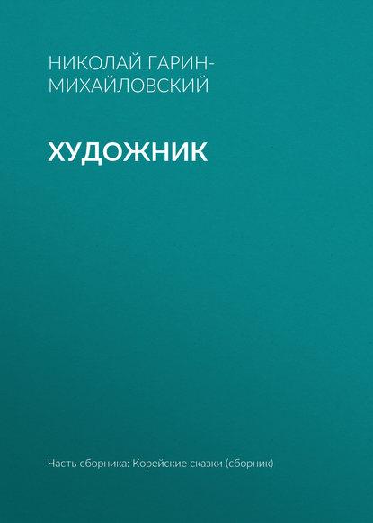Николай Гарин-Михайловский Художник николай гарин михайловский памяти чехова