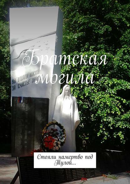 Фото - Наталья Федоровна Козлова Братская могила. Стояли намертво под Тулой… наталья федоровна козлова сведения по