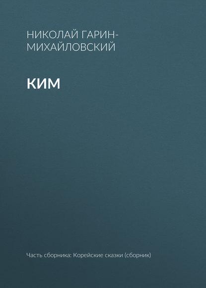 Николай Гарин-Михайловский Ким николай гарин михайловский ни муей