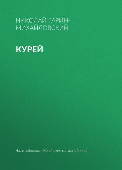 Николай Гарин-Михайловский Курей николай гарин михайловский памяти чехова