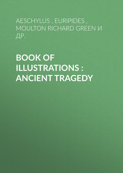 Эсхил — Book of illustrations : Ancient Tragedy