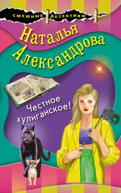Наталья Александрова — Честное хулиганское!