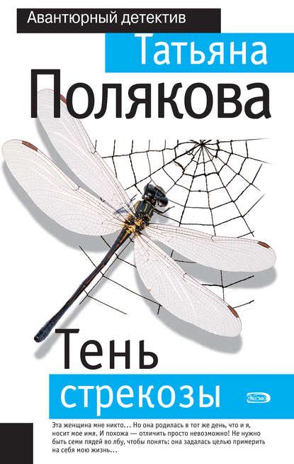 Полякова Татьяна Викторовна Тень стрекозы обложка