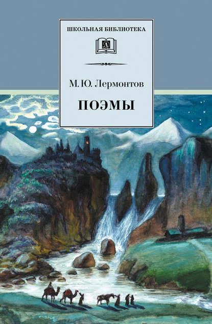 Михаил Лермонтов Поэмы ю п азаров семейная педагогика воспитание ребенка в любви свободе и творчестве