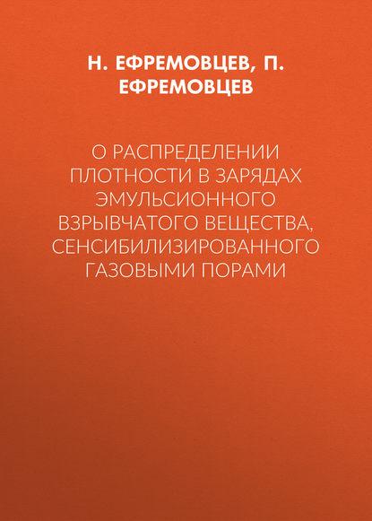 Н. Ефремовцев О распределении плотности в зарядах эмульсионного взрывчатого вещества, сенсибилизированного газовыми порами