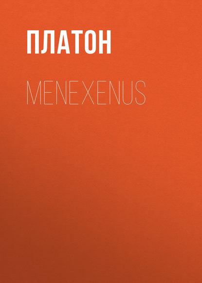 Платон Menexenus пол стретерн платон