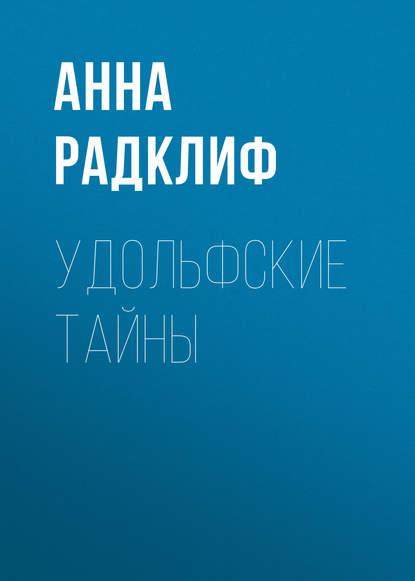 Анна Радклиф. Удольфские тайны