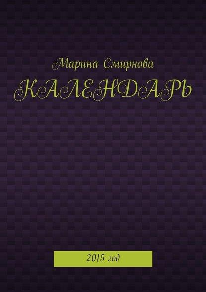 владимир лермонтов сила поющего сердца путь к вершинам совершенства Марина Смирнова Календарь. 2015год