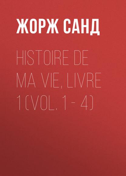 Жорж Санд Histoire de ma Vie, Livre 1 (Vol. 1 – 4) ma page 1