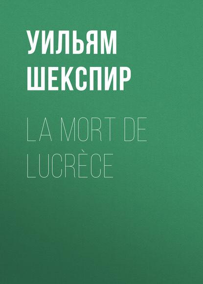 Уильям Шекспир La mort de Lucrèce mort