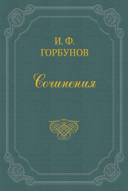 Иван Федорович Горбунов Мастеровой иван федорович горбунов полное собрание сочинений
