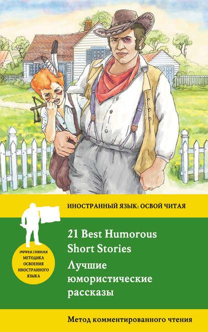 О. Генри Лучшие юмористические рассказы / 21 Best Humorous Short Stories. Метод комментированного чтения недорого