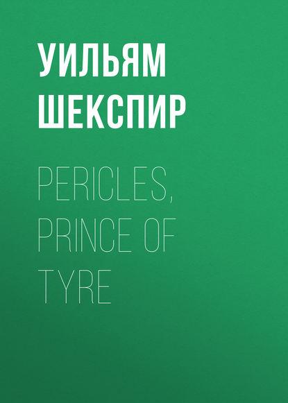 Фото - Уильям Шекспир Pericles, Prince of Tyre уильям шекспир pericles