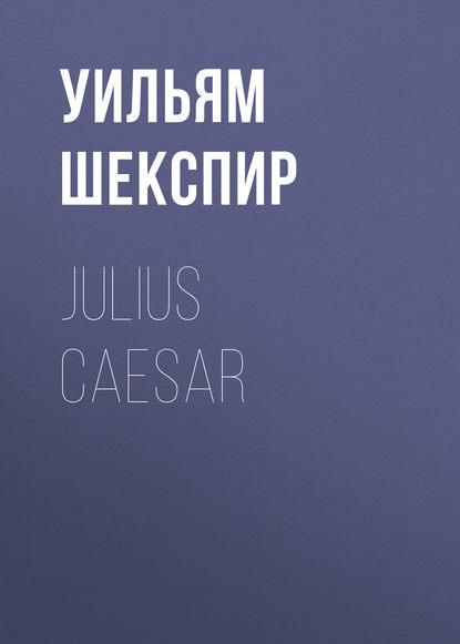 Фото - Уильям Шекспир Julius Caesar уильям шекспир pericles