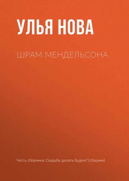 Фото - Улья Нова Шрам Мендельсона нова улья собачий царь