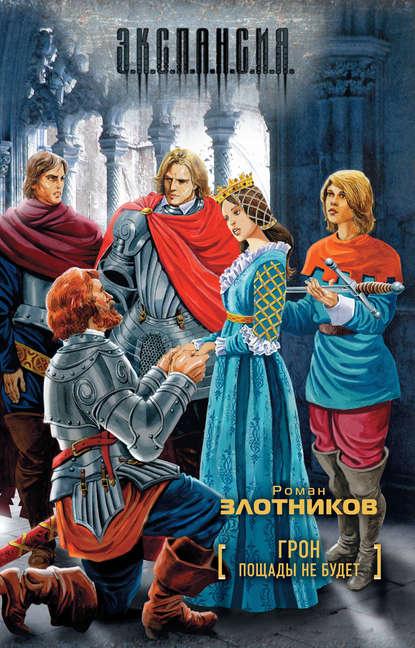 Роман Злотников — Пощады не будет