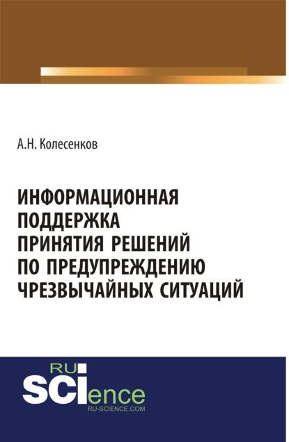 Александр Колесенков Информационная поддержка принятия решений по предупреждению чрезвычайных ситуаций