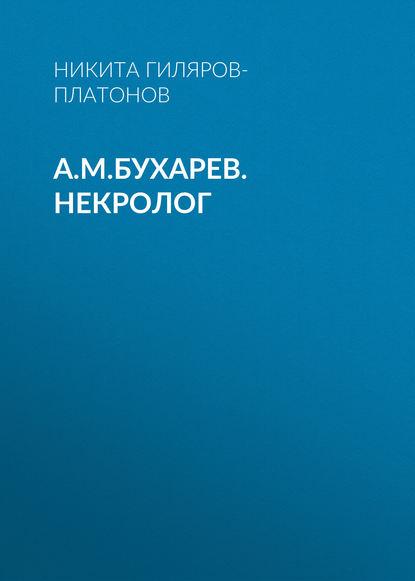 Никита Гиляров-Платонов А.М.Бухарев. Некролог гиляров платонов никита петрович из пережитого автобиографические воспоминания том 1
