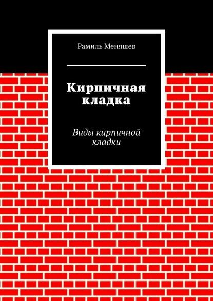 Рамиль Меняшев Кирпичная кладка. Виды кирпичной кладки