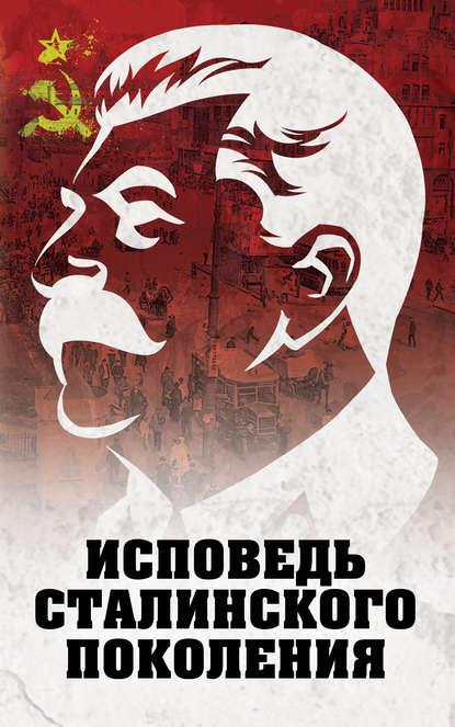 Исповедь сталинского поколения
