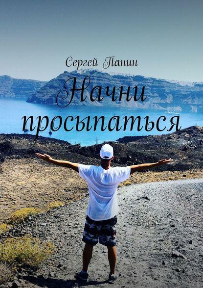 Сергей Панин Начни просыпаться
