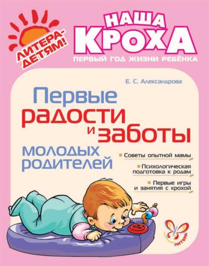 Е. С. Александрова Первые радости и заботы молодых родителей