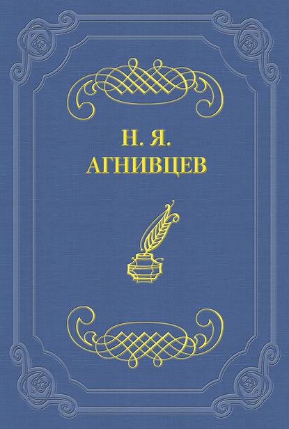 Николай Агнивцев От пудры до грузовика (сборник)