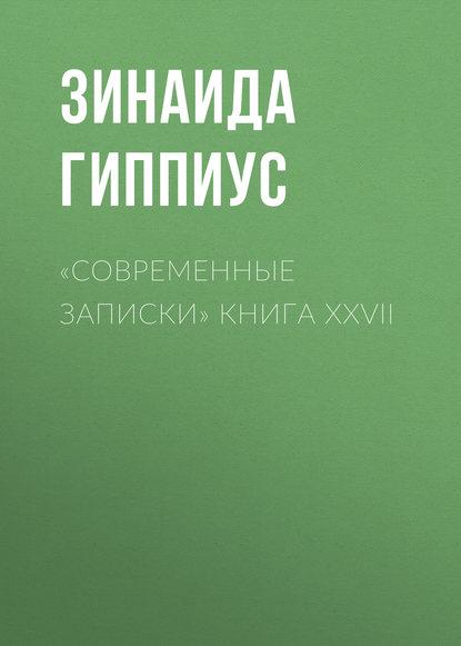 «Современные записки» Книга XXVII