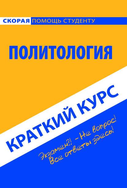 Коллектив авторов Политология. Краткий курс недорого