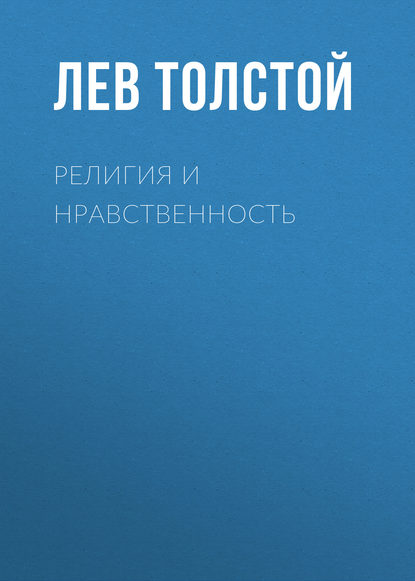 Лев Толстой Религия и нравственность ирина паперно кто что я толстой в своих дневниках письмах воспоминаниях трактатах
