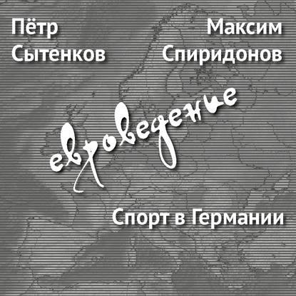 Максим Спиридонов Спорт вГермании максим спиридонов как немцы проводят свой отпуск