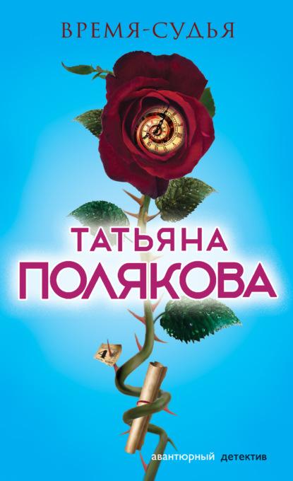 Татьяна Полякова — Время-судья