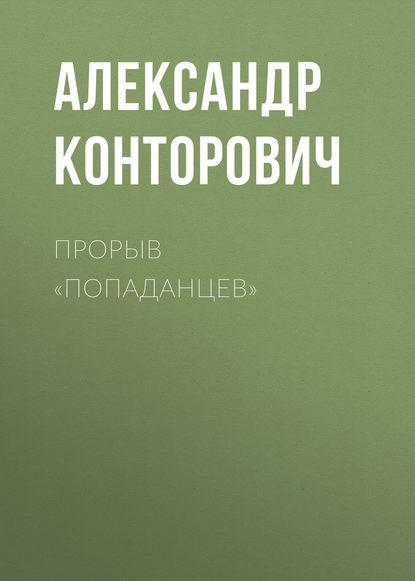 Конторович Александр Прорыв «попаданцев»