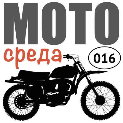 Олег Капкаев Братство мотоциклистов – есть ли оно?