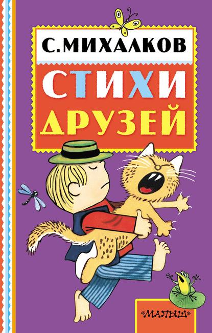 Сергей Михалков Стихи друзей михалков с в любимые стихи